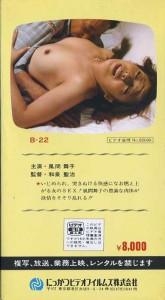 風間舞子の異常性愛 セックス妻  VHSネットレンタル ビデオ博物館 廃盤ビデオ専門店 株式会社kプラス VHS買取 ビデオテープ買取