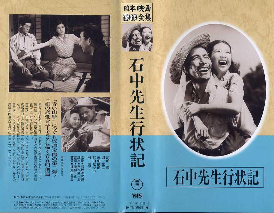 石中先生行状記 1950年版  VHSネットレンタル ビデオ博物館 廃盤ビデオ専門店 株式会社kプラス VHS買取 ビデオテープ買取