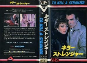 キラー・ストレンジャー VHSネットレンタル ビデオ博物館 廃盤ビデオ専門店 株式会社kプラス VHS買取 ビデオテープ買取
