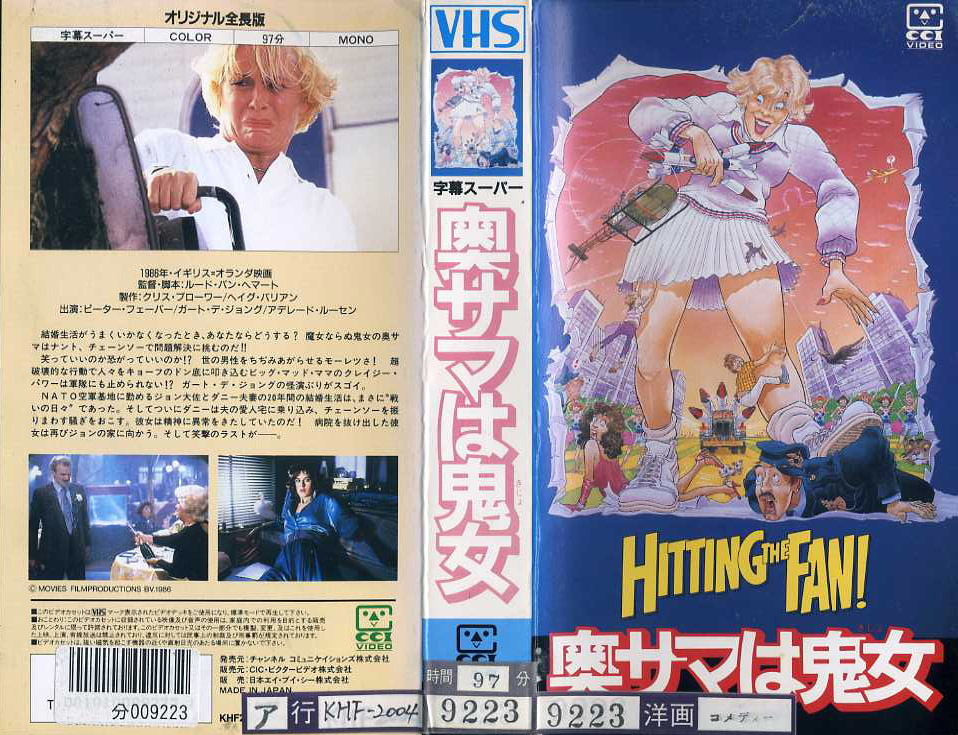 奥サマは鬼女 VHSネットレンタル ビデオ博物館 廃盤ビデオ専門店 株式会社kプラス VHS買取 ビデオテープ買取