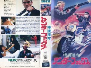 特捜指令サンダー・フォックス VHSネットレンタル ビデオ博物館 廃盤ビデオ専門店 株式会社kプラス VHS買取 ビデオテープ買取