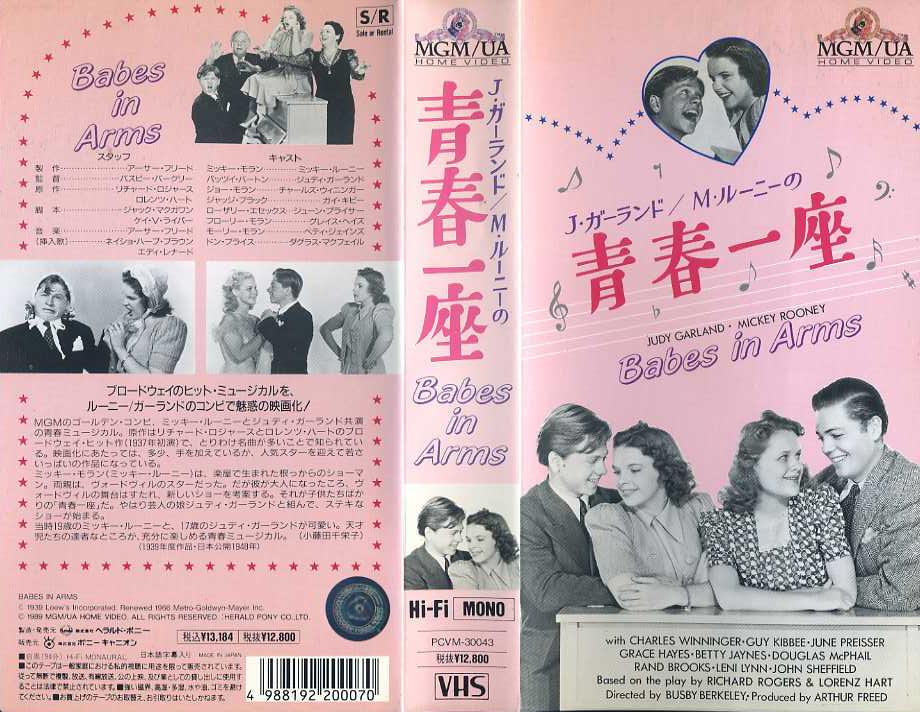 青春一座 VHSネットレンタル ビデオ博物館 廃盤ビデオ専門店 株式会社kプラス VHS買取 ビデオテープ買取