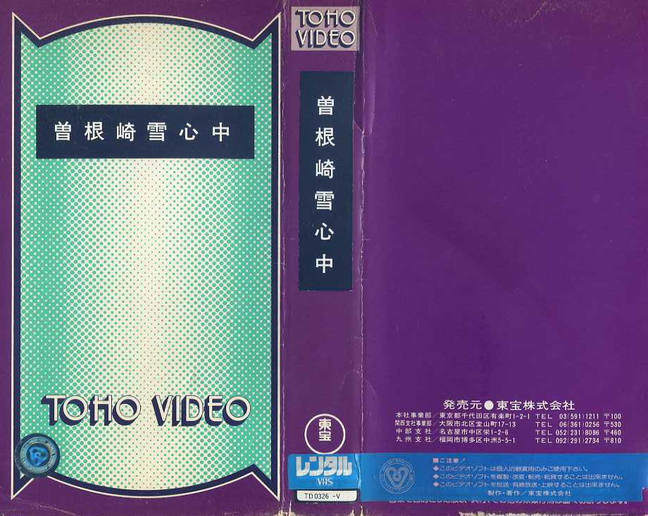 曽根崎雪心中 花柳幻舟出演作  VHSネットレンタル ビデオ博物館 廃盤ビデオ専門店 株式会社kプラス VHS買取 ビデオテープ買取