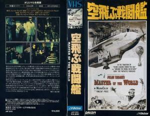 空飛ぶ戦闘艦 VHSネットレンタル ビデオ博物館 廃盤ビデオ専門店 株式会社kプラス VHS買取 ビデオテープ買取