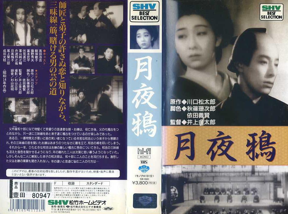 月夜鴉 VHSネットレンタル ビデオ博物館 廃盤ビデオ専門店 株式会社kプラス VHS買取 ビデオテープ買取