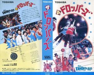 ザ・ドロッパーズ VHSネットレンタル ビデオ博物館 廃盤ビデオ専門店 株式会社kプラス VHS買取 ビデオテープ買取