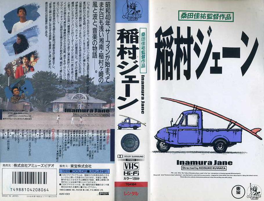稲村ジェーン VHSネットレンタル ビデオ博物館 廃盤ビデオ専門店 株式会社kプラス VHS買取 ビデオテープ買取
