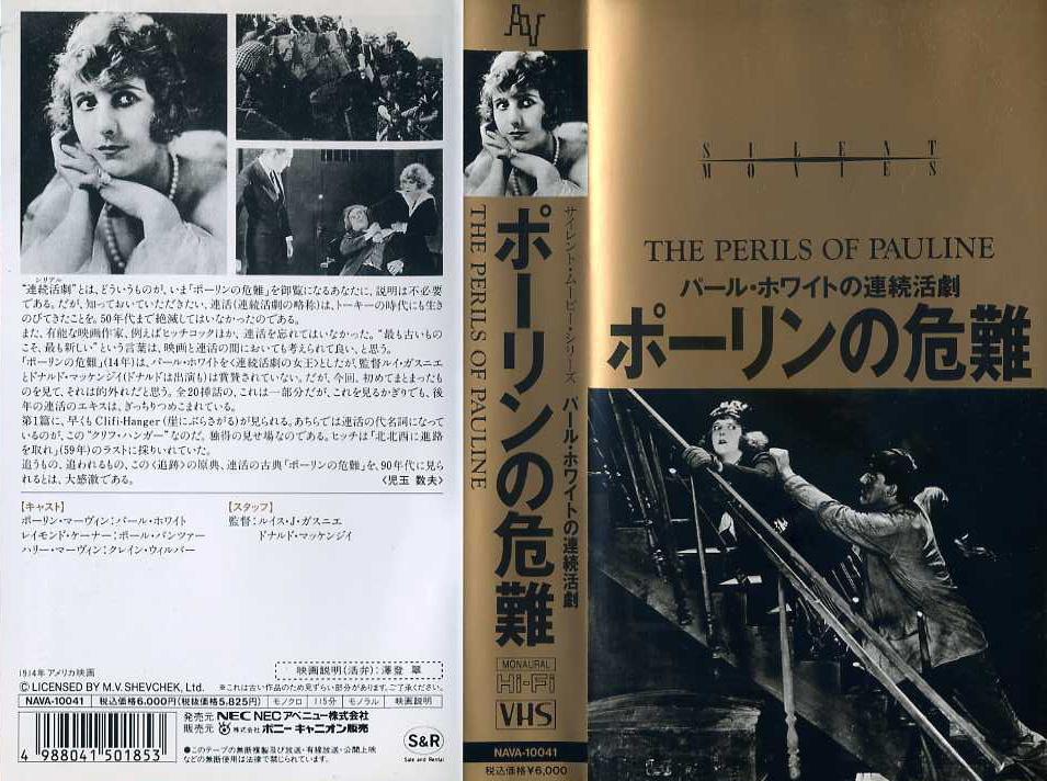 ポーリンの危難 VHSネットレンタル ビデオ博物館 廃盤ビデオ専門店 株式会社kプラス VHS買取 ビデオテープ買取