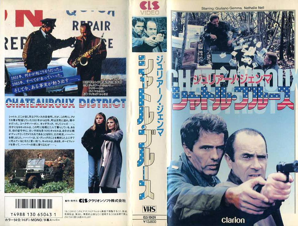 ジュリアーノ・ジェンマ/シャトル・ブルース VHSネットレンタル ビデオ博物館 廃盤ビデオ専門店 株式会社kプラス VHS買取 ビデオテープ買取