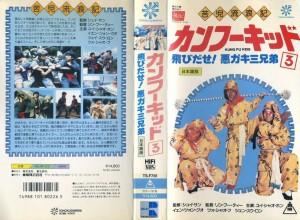 カンフーキッド3/飛びだせ!悪ガキ三兄弟  VHSネットレンタル ビデオ博物館 廃盤ビデオ専門店 株式会社kプラス VHS買取 ビデオテープ買取