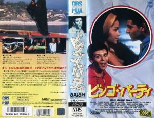 ビンゴ・パーティ VHSネットレンタル ビデオ博物館 廃盤ビデオ専門店 株式会社kプラス VHS買取 ビデオテープ買取
