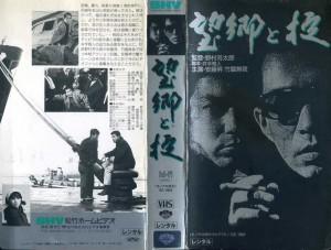 望郷と掟 VHSネットレンタル ビデオ博物館 廃盤ビデオ専門店 株式会社kプラス VHS買取 ビデオテープ買取