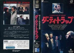 ダーティ・トラップ VHSネットレンタル ビデオ博物館 廃盤ビデオ専門店 株式会社kプラス VHS買取 ビデオテープ買取