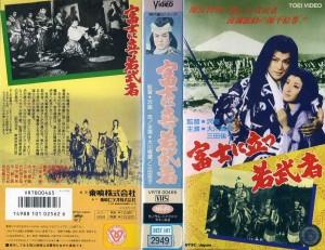 富士に立つ若武者 VHSネットレンタル ビデオ博物館 廃盤ビデオ専門店 株式会社kプラス VHS買取 ビデオテープ買取