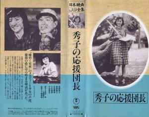 秀子の応援団長 VHSネットレンタル ビデオ博物館 廃盤ビデオ専門店 株式会社kプラス VHS買取 ビデオテープ買取