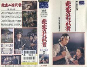 悲恋の若武者 VHSネットレンタル ビデオ博物館 廃盤ビデオ専門店 株式会社kプラス VHS買取 ビデオテープ買取