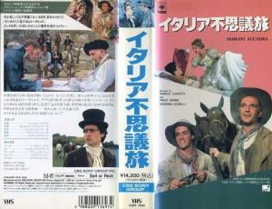 イタリア不思議旅 VHSネットレンタル ビデオ博物館 廃盤ビデオ専門店 株式会社kプラス VHS買取 ビデオテープ買取