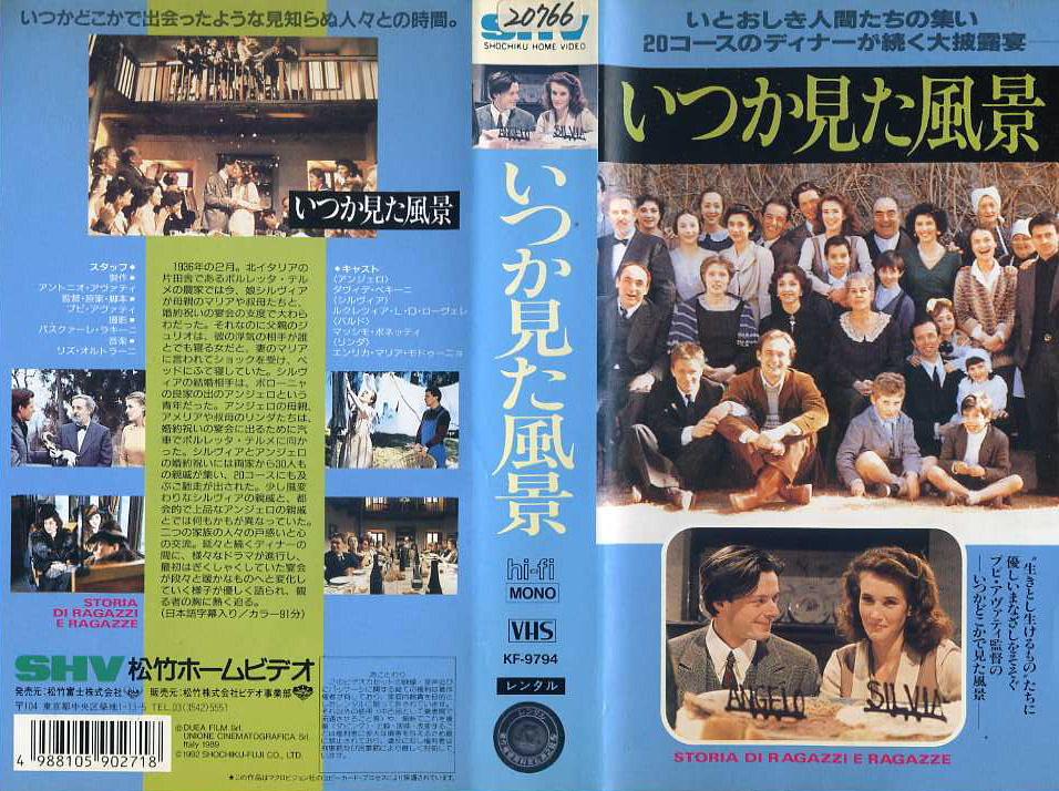 いつか見た風景 VHSネットレンタル ビデオ博物館 廃盤ビデオ専門店 株式会社kプラス VHS買取 ビデオテープ買取