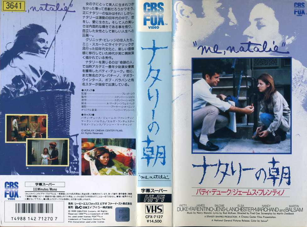 ナタリーの朝 VHSネットレンタル ビデオ博物館 廃盤ビデオ専門店 株式会社kプラス VHS買取 ビデオテープ買取