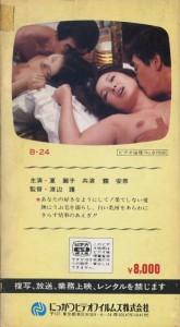 夏麗子の下半身美人・熱い余韻  VHSネットレンタル ビデオ博物館 廃盤ビデオ専門店 株式会社kプラス VHS買取 ビデオテープ買取