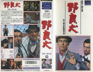 野良犬 1966年版 田宮二郎出演作  VHSネットレンタル ビデオ博物館 廃盤ビデオ専門店 株式会社kプラス VHS買取 ビデオテープ買取
