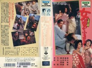 喜劇 女は男のふるさとヨ VHSネットレンタル ビデオ博物館 廃盤ビデオ専門店 株式会社kプラス VHS買取 ビデオテープ買取
