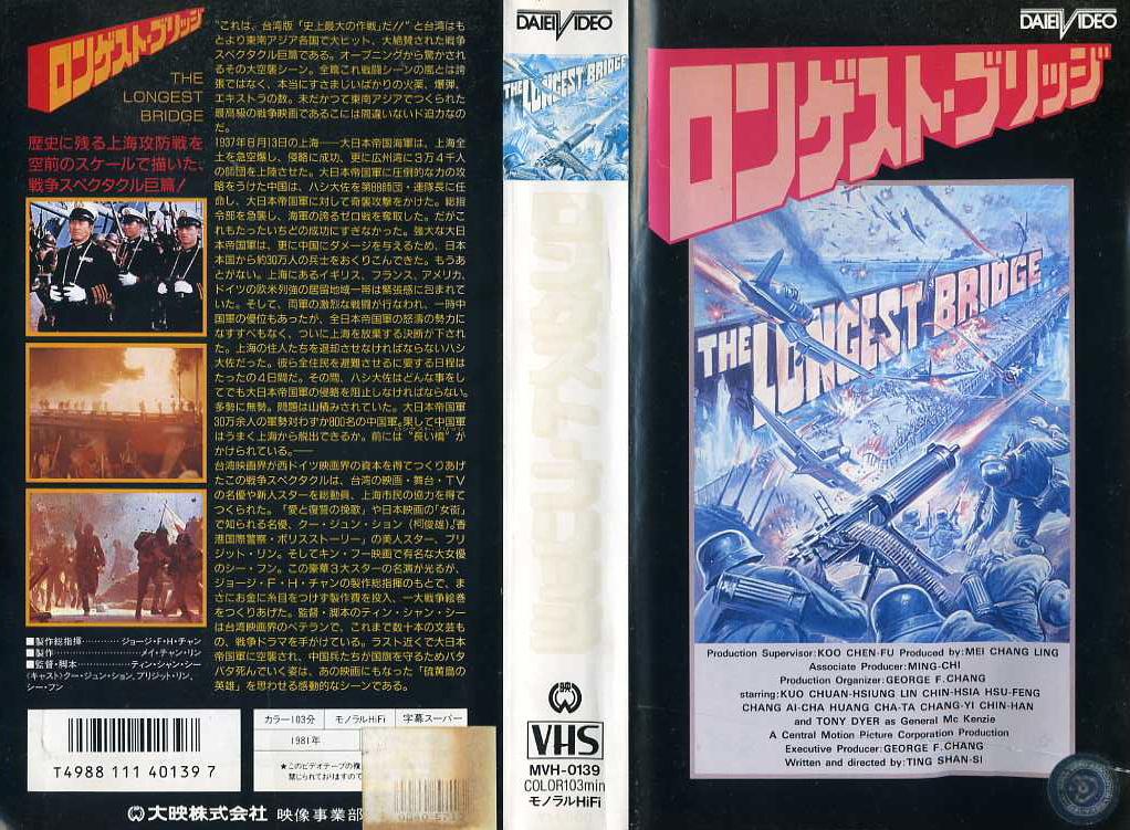 ロンゲスト・ブリッジ VHSネットレンタル ビデオ博物館 廃盤ビデオ専門店 株式会社kプラス VHS買取 ビデオテープ買取