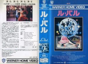 ル・バル VHSネットレンタル ビデオ博物館 廃盤ビデオ専門店 株式会社kプラス VHS買取 ビデオテープ買取