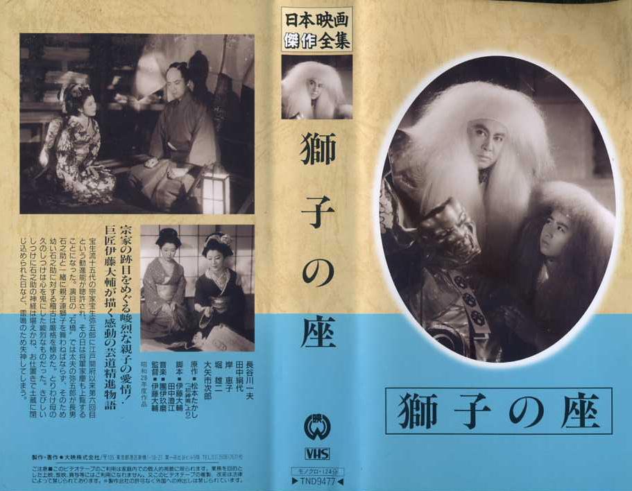 獅子の座 VHSネットレンタル ビデオ博物館 廃盤ビデオ専門店 株式会社kプラス VHS買取 ビデオテープ買取