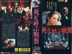 死を呼ぶ晩餐 VHSネットレンタル ビデオ博物館 廃盤ビデオ専門店 株式会社kプラス VHS買取 ビデオテープ買取