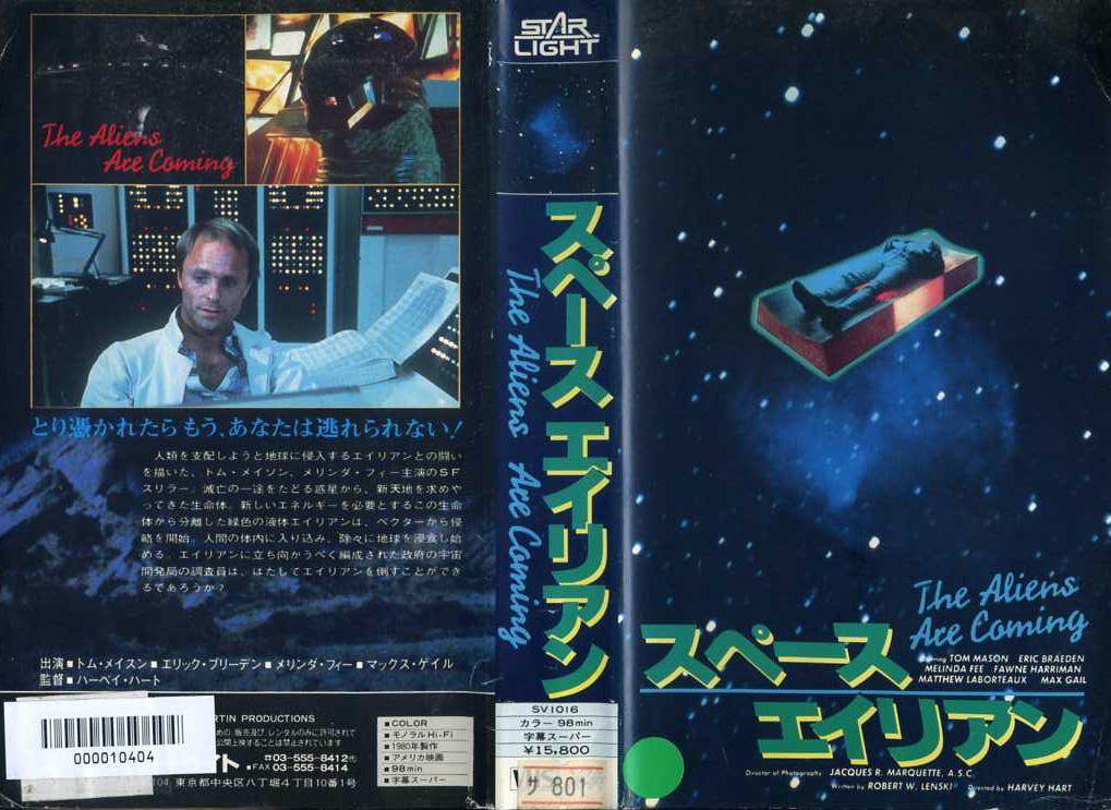 スペース・エイリアン VHSネットレンタル ビデオ博物館 廃盤ビデオ専門店 株式会社kプラス VHS買取 ビデオテープ買取