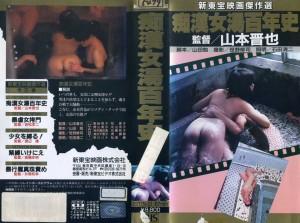 痴漢女湯百年史 VHSネットレンタル ビデオ博物館 廃盤ビデオ専門店 株式会社kプラス VHS買取 ビデオテープ買取