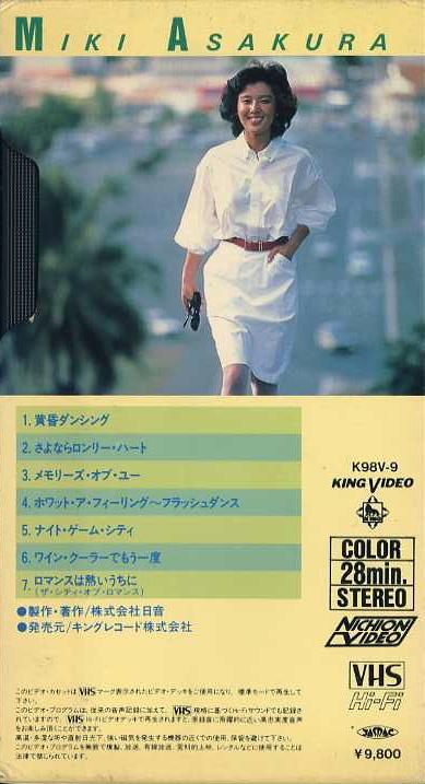 麻倉未稀 黄昏ダンシング VHSネットレンタル ビデオ博物館 廃盤ビデオ専門店 株式会社kプラス VHS買取 ビデオテープ買取