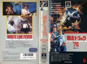 爆走トラック76 VHSネットレンタル ビデオ博物館 廃盤ビデオ専門店 株式会社kプラス VHS買取 ビデオテープ買取
