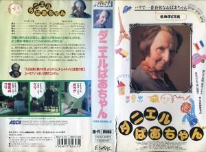 ダニエルばあちゃん VHSネットレンタル ビデオ博物館 廃盤ビデオ専門店 株式会社kプラス VHS買取 ビデオテープ買取
