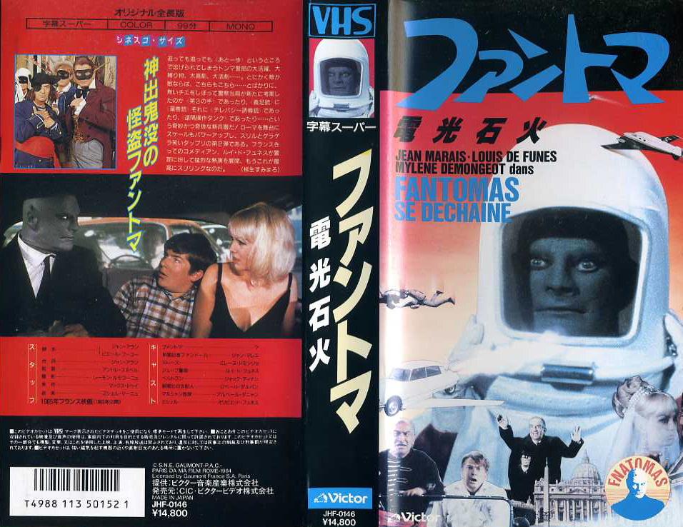 ファントマ 電光石火 VHSネットレンタル ビデオ博物館 廃盤ビデオ専門店 株式会社kプラス VHS買取 ビデオテープ買取