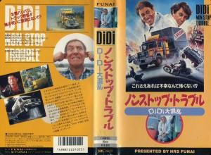 ノンストップ・トラブル DiDi大混乱  VHSネットレンタル ビデオ博物館 廃盤ビデオ専門店 株式会社kプラス VHS買取 ビデオテープ買取