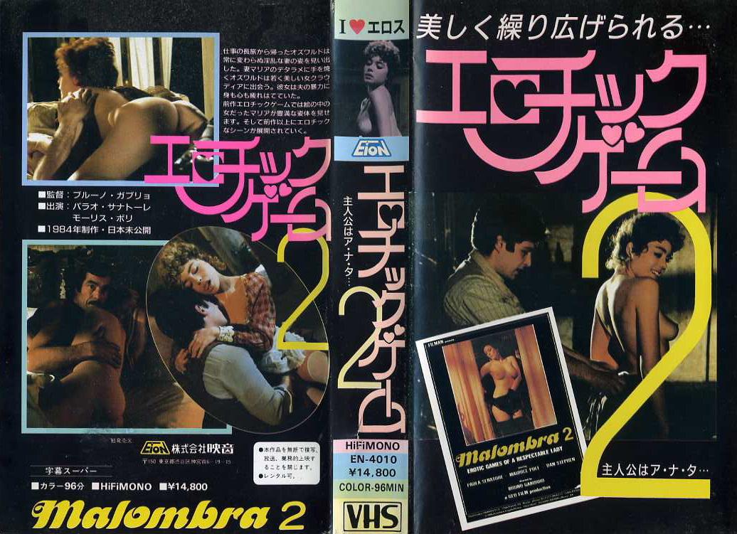エロチック・ゲーム2 VHSネットレンタル ビデオ博物館 廃盤ビデオ専門店 株式会社kプラス VHS買取 ビデオテープ買取