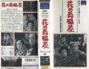 花の長脇差 VHSネットレンタル ビデオ博物館 廃盤ビデオ専門店 株式会社kプラス VHS買取 ビデオテープ買取