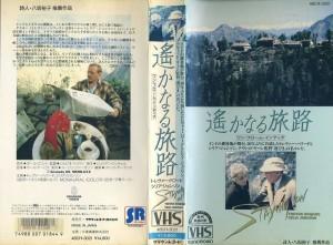遥かなる旅路/ワン・フローム・インディア  VHSネットレンタル ビデオ博物館 廃盤ビデオ専門店 株式会社kプラス VHS買取 ビデオテープ買取