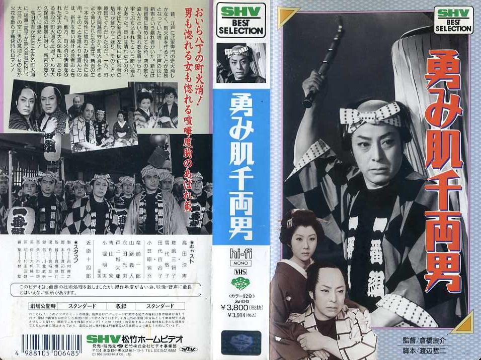 勇み肌千両男 VHSネットレンタル ビデオ博物館 廃盤ビデオ専門店 株式会社kプラス VHS買取 ビデオテープ買取
