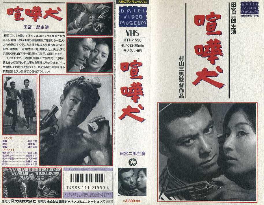喧嘩犬 VHSネットレンタル ビデオ博物館 廃盤ビデオ専門店 株式会社kプラス VHS買取 ビデオテープ買取
