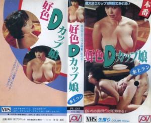 本番 好色Dカップ娘 水上ラン VHSネットレンタル ビデオ博物館 廃盤ビデオ専門店 株式会社kプラス VHS買取 ビデオテープ買取