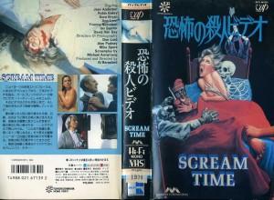 恐怖の殺人ビデオ VHSネットレンタル ビデオ博物館 廃盤ビデオ専門店 株式会社kプラス VHS買取 ビデオテープ買取