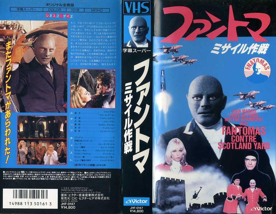 ファントマ ミサイル作戦 VHSネットレンタル ビデオ博物館 廃盤ビデオ専門店 株式会社kプラス VHS買取 ビデオテープ買取
