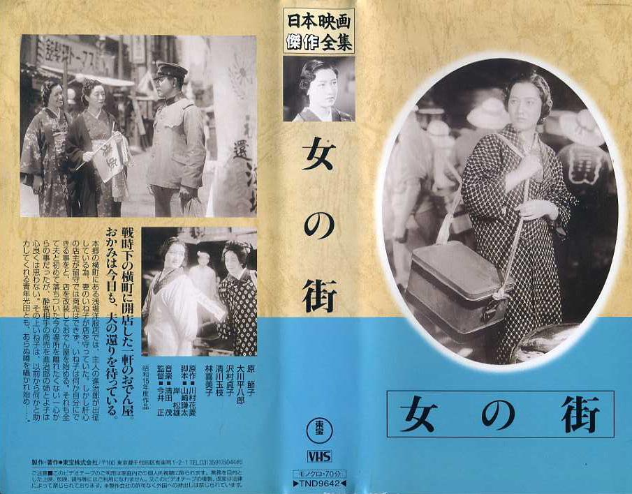 女の街  VHSネットレンタル ビデオ博物館 廃盤ビデオ専門店 株式会社kプラス VHS買取 ビデオテープ買取