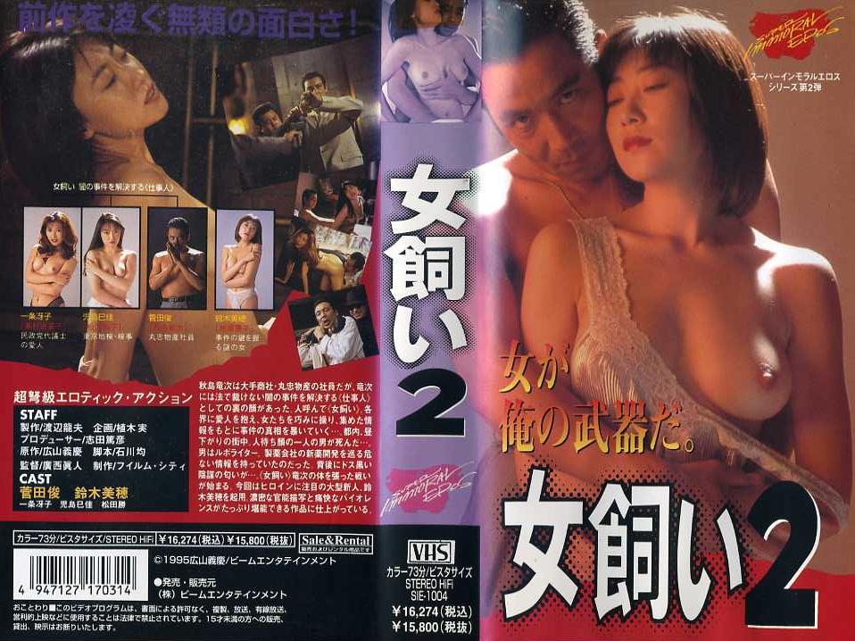 女飼い2  VHSネットレンタル ビデオ博物館 廃盤ビデオ専門店 株式会社kプラス VHS買取 ビデオテープ買取