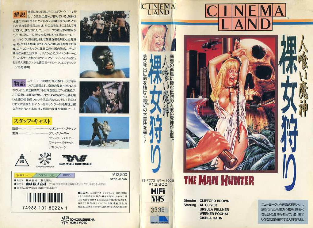 人喰い魔神 裸女狩り VHSネットレンタル ビデオ博物館 廃盤ビデオ専門店 株式会社kプラス VHS買取 ビデオテープ買取