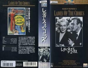 レディース・オブ・ザ・コーラス VHSネットレンタル ビデオ博物館 廃盤ビデオ専門店 株式会社kプラス VHS買取 ビデオテープ買取