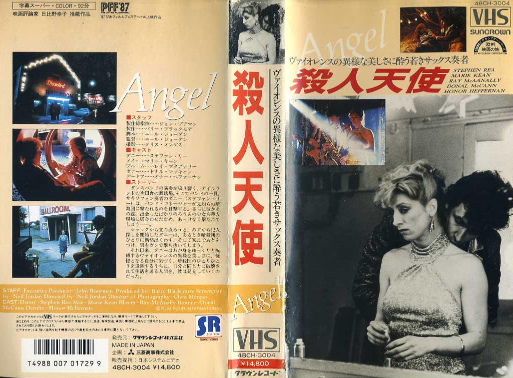 殺人天使 VHSネットレンタル ビデオ博物館 廃盤ビデオ専門店 株式会社kプラス VHS買取 ビデオテープ買取